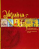 superobkladinka-ukrayina-yevropa-z-starodavnih-chasiv-po-1000-rik-tom-i-ii